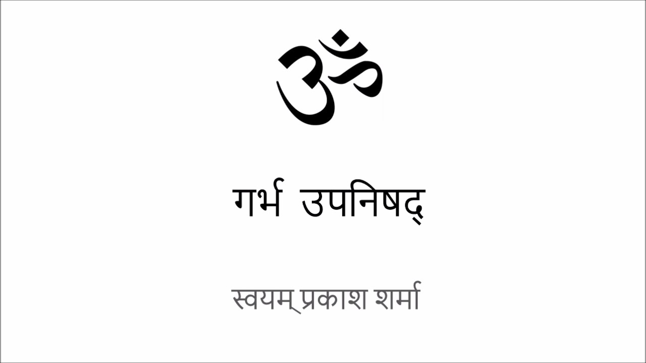 Mandukya Upanishad Hindi Pdf