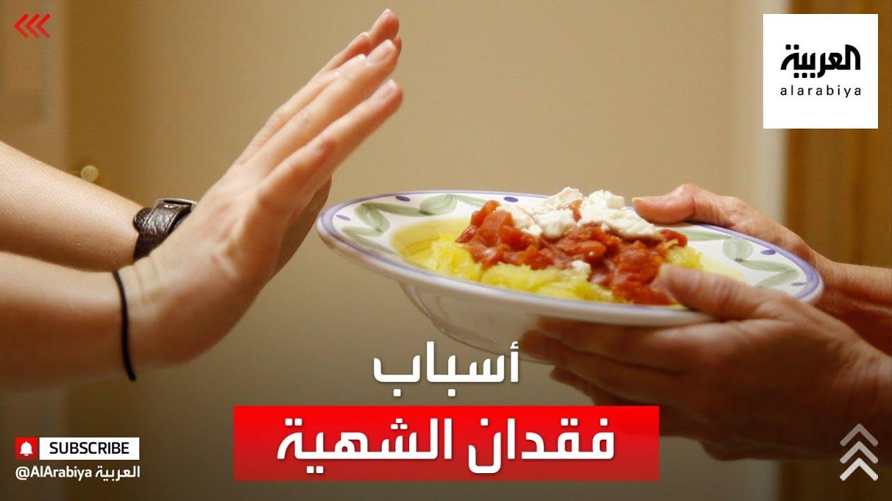 صحتك+ | الإصابة بالالتهابات البكتيرية والفيروسية من أسباب فقدان الشهية المفاجئ  - نشر قبل 4 ساعة