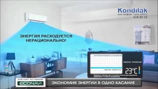 Настенный кондиционер Panasonic CS-E7MKD / CU-E7MKD. Видео обзор. 1panasonic1(Кондиционеры Panasonic: технология Econavi Эко. Информационное видео для моделей: CS-E7MKD / CU-E7MKD, CS-E7NKDW / CU-E7NKD, ..., 2015-02-02T15:55:08.000Z)
