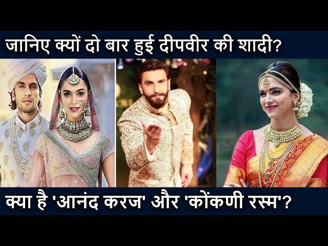 Deepika Padukone & Ranveer Singh ने क्यों दो बार की शादी? ऐसी होती है SINDHI और KONKANI WEDDING