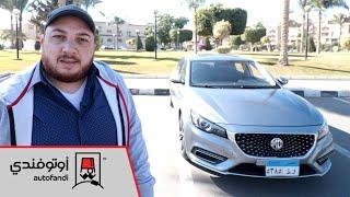 تجربة قيادة إم جي 6 2020 - 2020 MG 6 Review