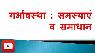 Pregnancy Problems and Solutions in Hindi