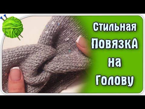 Как связать повязку на голову? Повязка на голову спицами пошагово.