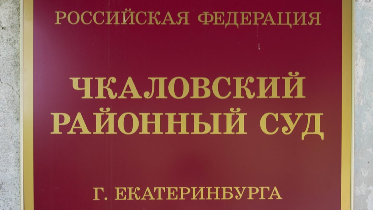 чкаловский районный суд г екатеринбург