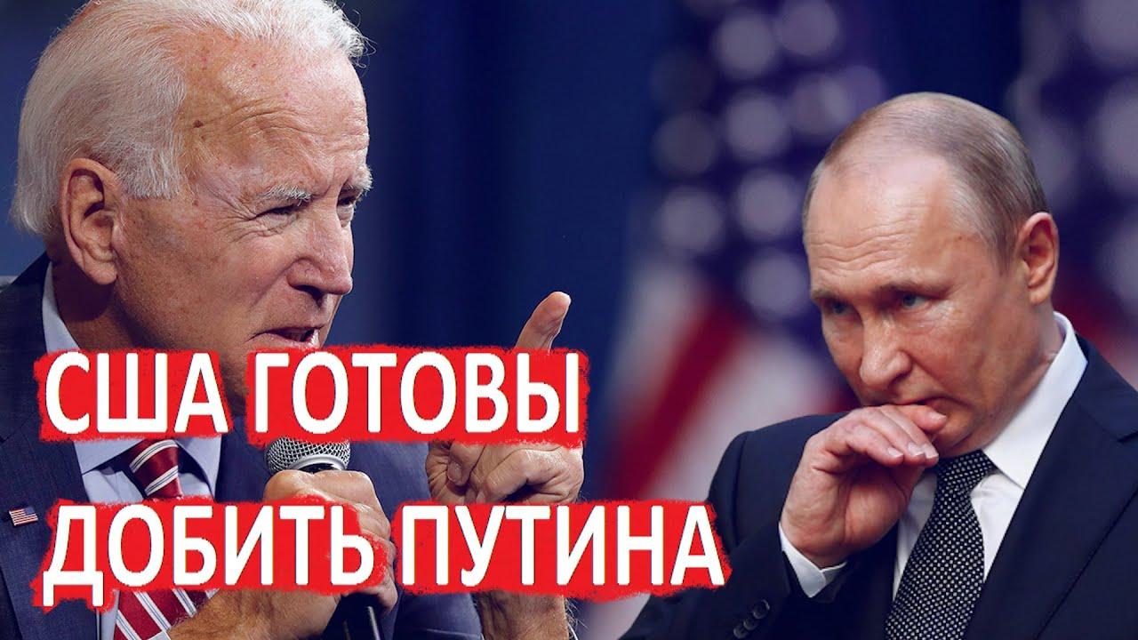 Срочно! США готовятся добить режим Путина