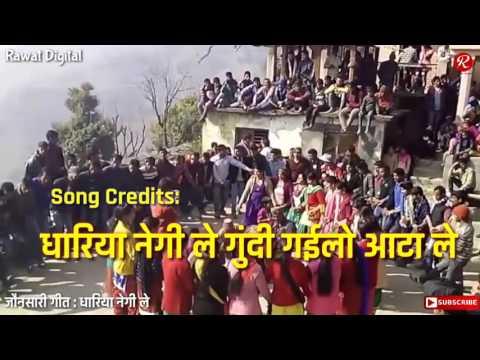 Dhariya Negi Le (Gundi Gayelo Aata Le) | Jaunsari Song | Uttarakhandi & Himachali Song | 2017 |