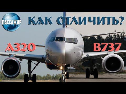 Как отличить Airbus A320 от Boeing 737 Пассажир