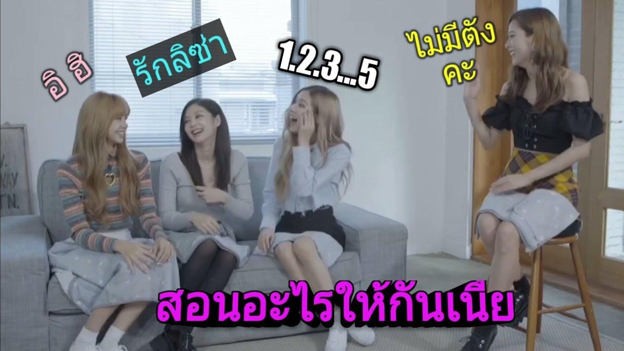 รวม ลิซ่า (Lisa Blackpink) สอนพูดภาษาไทย....?
