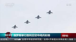 [今日环球]俄罗斯举行胜利日空中阅兵彩排| CCTV中文国际