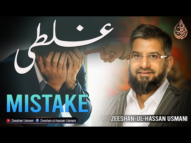 غلطی | Mistake | गलती