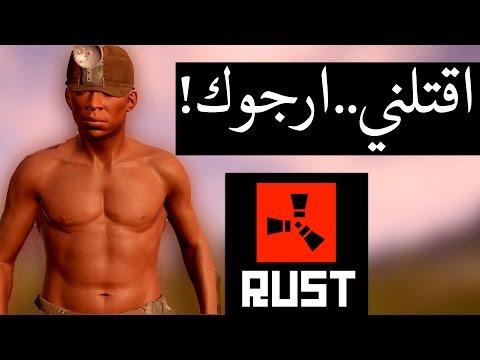 هذا الي صار / رست Rust / وين بيتي ؟