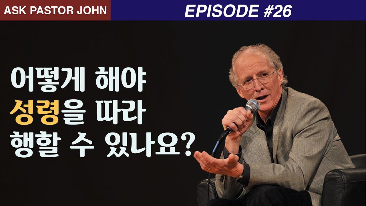 존 파이퍼 - APJ: 어떻게 해야 성령을 따라 행할 수 있나요?
