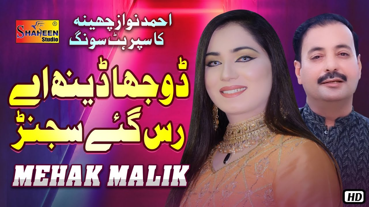 Download Rus Gaye Sajan   Ahmad Nawaz Cheena   Mehak Malik   Dance Performance   Shaheen Studio