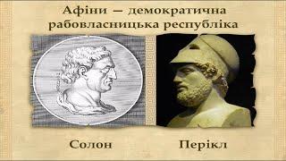 Афінська республіка (укр.)