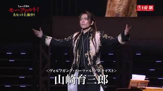 帝劇にて絶賛上演中!ミュージカル『モーツァルト!』2018PV【舞台映像V...