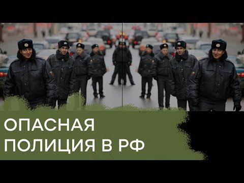 Как полиция и