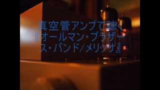 真空管アンプで『オールマン・ブラザース・バンド/メリッサ』を聴いてみ...