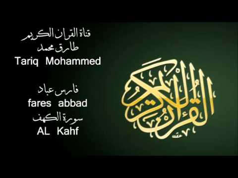 Download Lagu فارس عباد سورة الكهف Fares Abbad Al Kahf Full HD