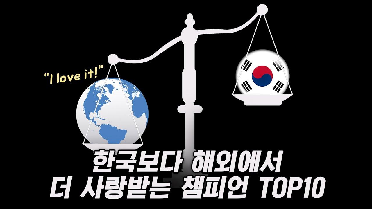 한국보다 해외에서 더 사랑받는 챔피언 TOP10