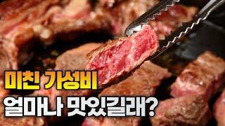 절대 망할수 없는 고기…