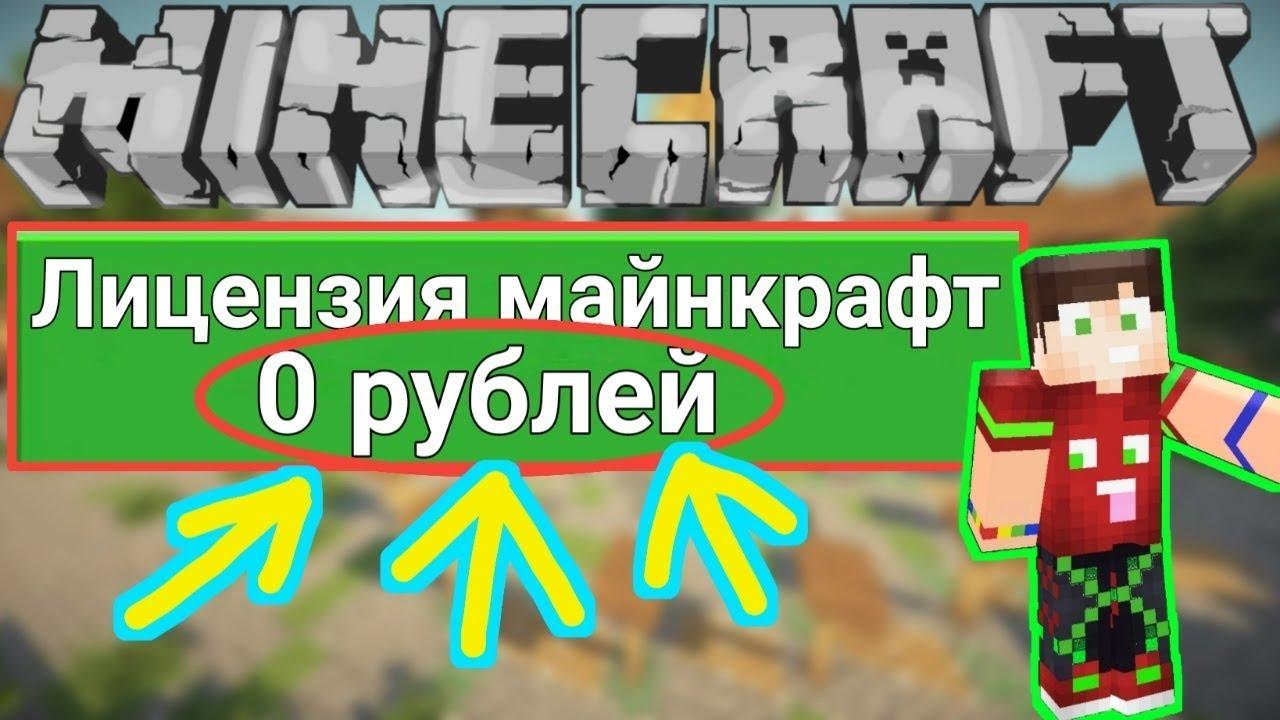 лицензия майнкрафт с полным доступом за 10 руб #2