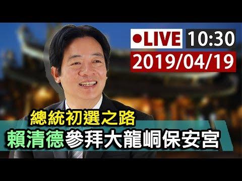 【完整公開】LIVE 總統初選之路 賴清德參拜大龍峒保安宮