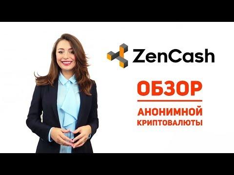 Криптовалюта ZenCash   Анонимная криптовалюта   Обзор