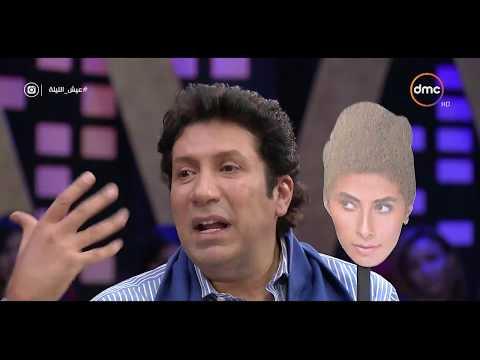 عيش الليلة -  كوميديا هاني رمزى وداليا البحيري وهم يلعبون مع أشرف عبد الباقي لعبة الأفلام