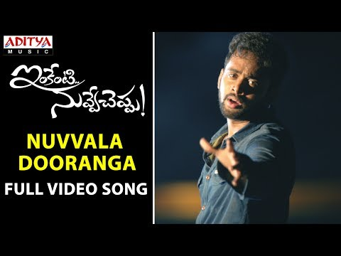 Nuvvala Dooranga Full Video Song || Inkenti Nuvve Cheppu Video Songs || Sivasri || Vikas Kurimella