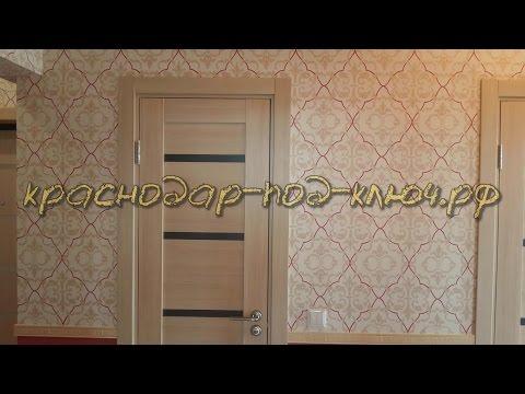Отделка / ремонт 2-комнатной квартиры в Краснодаре под ключ