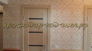 Отделка / ремонт 2-комнатной квартиры в Краснодаре под ключ(, 2016-04-12T17:07:19.000Z)