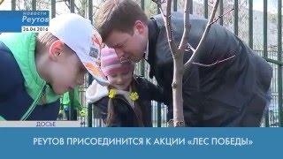 Новости Реутова 26.04.2016