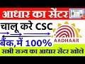 Aadhar Center Good News श र ह आ आध र स टर यह स कर आव दन Start Aadhar New Center Bank Csc mp3