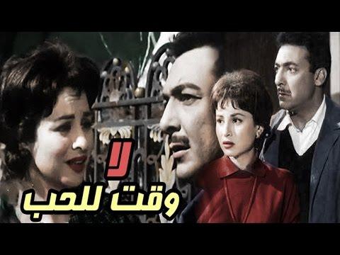 فيلم لا وقت للحب thumbnail