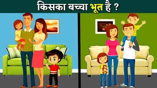 Kiska Bachcha Bhoot Hai ? | 7 Interesting Riddles | Hindi Riddles