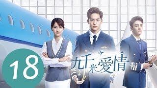 ENG SUB《Nine Kilometers of Love》EP18——Starring: Riley Wang, Li Ting Ting, Xia Zhi Guang