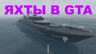 GTA Online   Яхтыполный обзор сравнение и нужность в игре