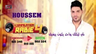 Cheb Houssem - Ana Machi Taaak [Lyric Video] /  الشاب حسام - انا ماشي تعاك