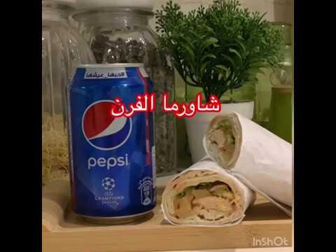 شاورما الفرن - سناب يوميات خوات