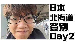 「2016日本北海道Day 2」|  北海道大沼公園散步!狂熊ヽ(✿゚▽゚)ノ (cc中英文字幕)