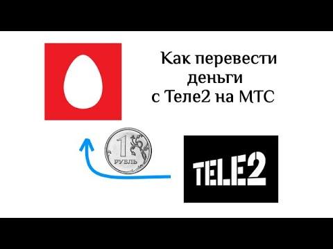 Как перевести деньги с Теле2 на МТС: 3 способа