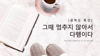 [DID 토요 모닝 특강] DID 저자특강 - 유복순 …