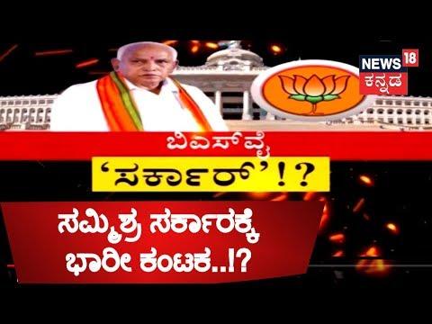 Karnataka BJP Gets Green Signal From High Command For 'Operation Kamala'