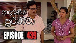 Adaraniya Purnima | Episode 439 16th March 2021 Thumbnail
