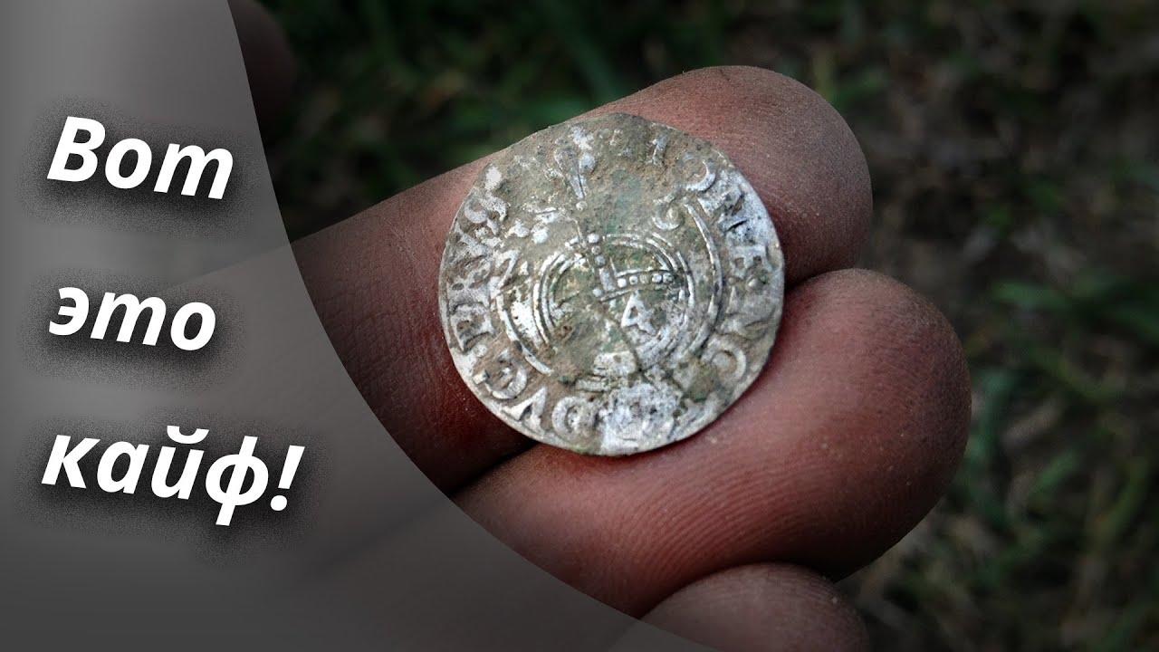 ООО, ВОТ ЭТО МОНЕТА!!! Откопал серебро Речи Посполитой. Коп с XP Deus   Золотое Хобби