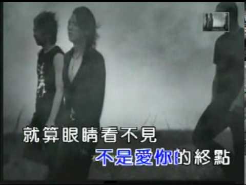 信樂團-世界末日