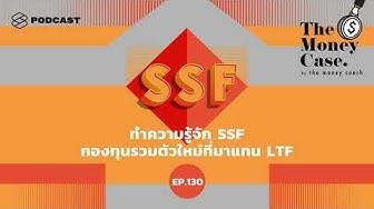ทำความรู้จัก SSF กองทุนรวมตัวใหม่ที่มาแทน LTF | The Money Case EP.130