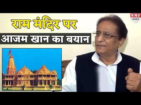 Ram Temple कोे लेकर Azam Khan का बड़ा बयान,  Ramlila Maidan में तो नहीं बनेगा मंदिर