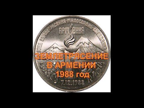 Землетрясение в Армении 07 декабря 1988 года