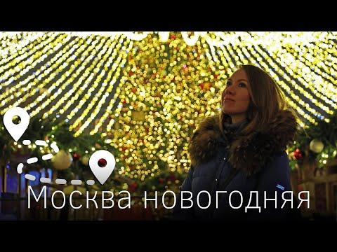 Новогодняя Москва (маршрут). Что посмотреть и куда сходить. Безопасность на Новый год 2020